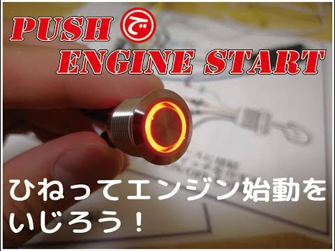 ひねってエンジン始動を、プッシュでエンジンスタートに!