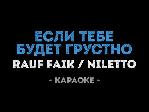 Rauf Faik и NILETTO - Если тебе будет грустно (Караоке)