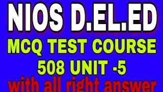 NIOS D.EL.ED MCQ Test course 508 unit 5 || ये देना सभी को जरुर है, अभी दे अपने test को swayam पर ||