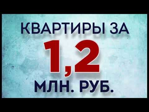 как КУПИТЬ КВАРТИРУ В МОСКВЕ и область – У НАС самые дешёвые .