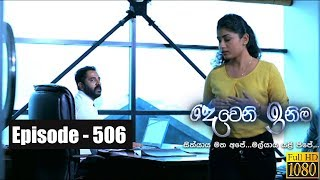 Deweni Inima | Episode 506 15th January 2019