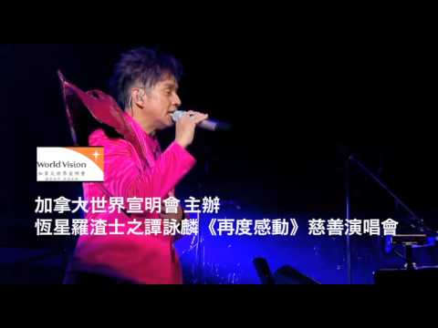 Alan Tam TVC Widescreen