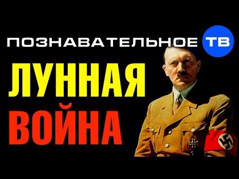 Лунная война Адольфа Гитлера (Познавательное ТВ, Артём Войтенков)