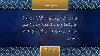 Holy Qur'an Recitation | Part 30 | #Ramadan2021 | تلاوتِ قرآن مجید