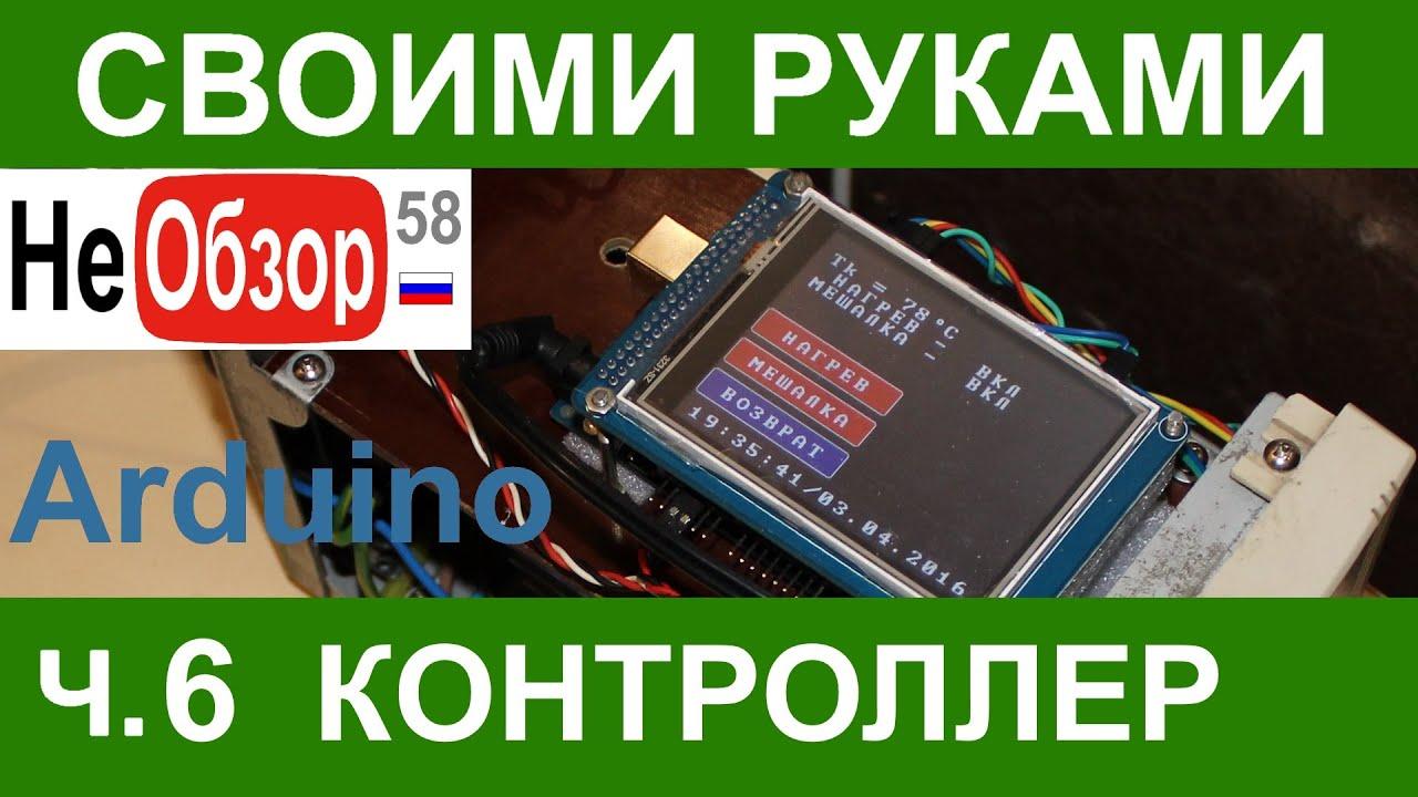 498Pic контроллер своими руками