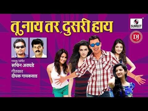 Tu Nay Tar Dusri Hay DJ- Marathi Lokgeet - New Marathi DJ Song - Sumeet Music