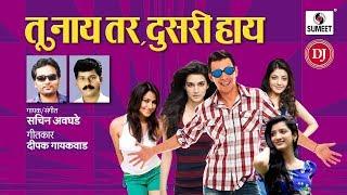 Tu Nay Tar Dusri Hay DJ- Marathi Lokgeet - New ...