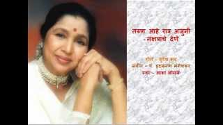 Tarun Aahe Ratra Ajuni Free MP3 Song Download 320 Kbps