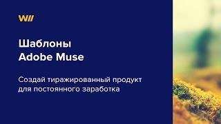 видео Adobe Muse – где скачать, уроки, виджеты, шаблоны, как купить, примеры сайтов, SEO оптимизация Adobe Muse, обзор программы