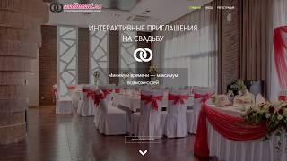 Как создать интерактивное приглашение на свадьбу wedinvent.ru?