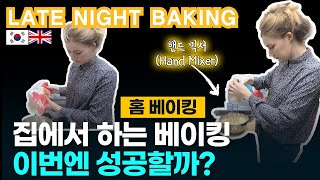 [ENG] Late Night Baking, 이번에 집…