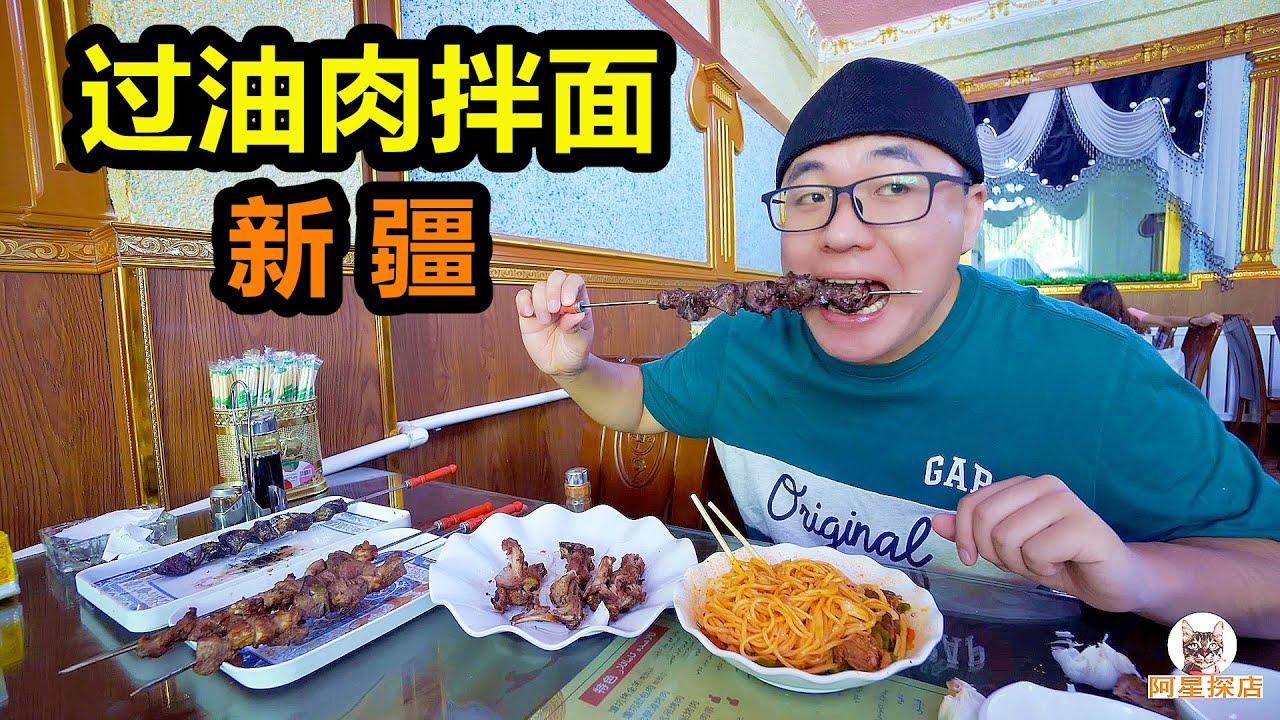 新疆过油肉拌面,加面吃到饱,烤羊肝馕坑肉,阿星吃的真攒劲 Oiled Meat Noodle in Xinjiang,China