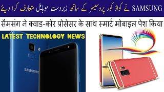 Sumsang Galaxy J4 plus Vs Samsung Galaxy J6 Plus review   Latest ...