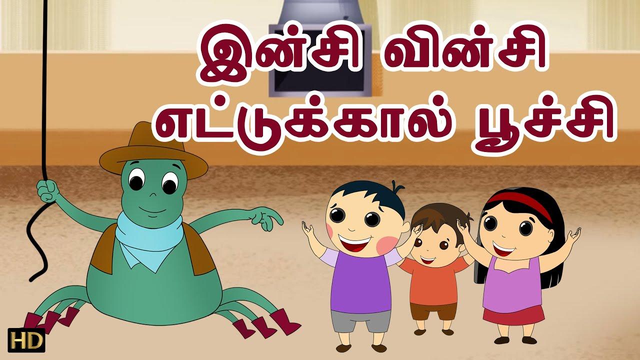Incy Wincy Spider | Tamil Nursery Rhymes for Children | HD ...