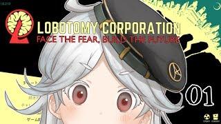 [LIVE] 【Lobotomy Corporation】はじめてのロボトミーコーポレーション【#01】
