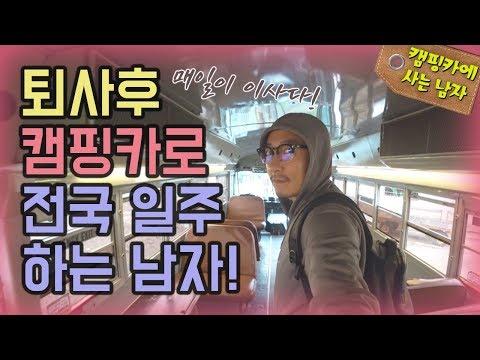퇴사 후 캠핑카로 전국 일주 하는 남자! 캠핑요리하는 집시맨 래춘씨의 캠핑카생활!