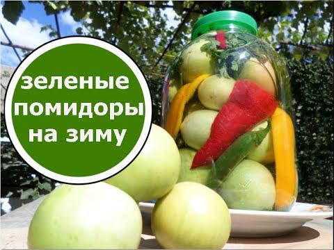Засолка Зеленых Помидор СТАРИННЫЙ РЕЦЕПТ!