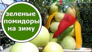 Соленые Зеленые Помидоры СТАРИННЫЙ РЕЦЕПТ!