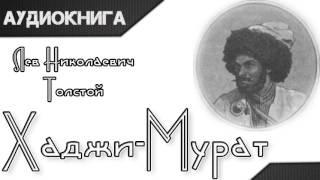 ''Хаджи-Мурат'' 21-25 главы. Л.Н.Толстой. Аудиокнига