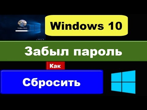 Забыл пароль Windows 10: сброс пароля