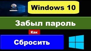 Забув пароль Windows 10: скидання пароля