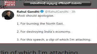 BJP Female MLA Demands On Rahul Gandhi Regarding Speech About Murdeer | Loksabha  | MAHAA NEWS