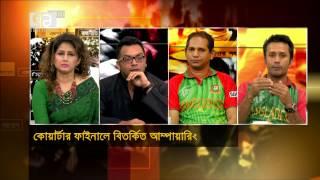Ekattor Sangjog On ICC 2015 World Cup Bangladesh VS India Match With Samia Rahman