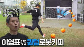 Will Lee Young-Pyo beat the robot GK that gave Lionel Messi a hard time?
