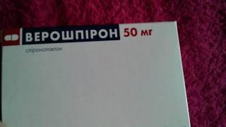 Верошпирон 30