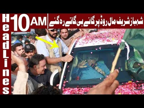 Shehbaz Fails To Gave Historic Welcome To Criminals