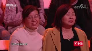 [黄金100秒]受妈妈影响喜爱织毛衣 登台为妈妈献唱| CCTV综艺