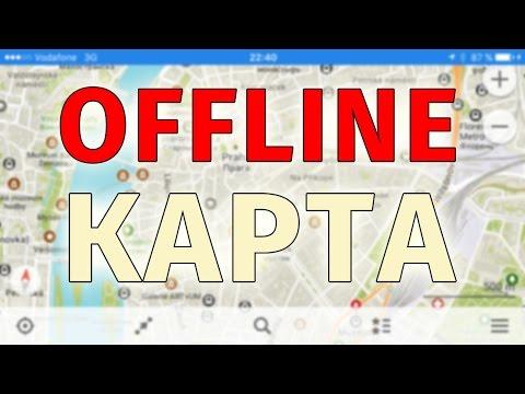 Maps.Me - Лучшая Offline Карта (работает без интернета)
