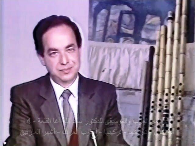سعد الله آغا القلعة عن الناي-4: اقتراحٌ بتشكيل فرقة من عازفي الناي انطلاقاً مما ولَّدته تجربة شخصية!