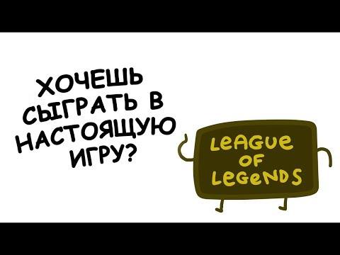 Ненавидишь башни?  | Создано совместно с сообществом League of Legends