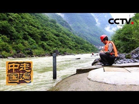 Download 《走遍中国》系列片《大国基业——世纪三峡》(2)突破万亿 20180814 | CCTV中文国际