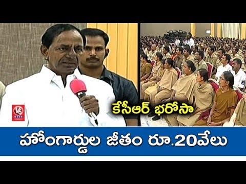 CM KCR Full Speech At Home Guards Meeting | Showers Gifts On Telangana Home Guards | V6 News