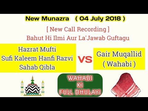 New Munazra 2018 {Part-01} Mufti Sufi Kaleem Hanfi Razvi V.S Gair Muqallid Wahabi Ahle Hadees
