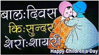 Children's Day Special Shayari, Quotes, Speech, Children's Day Status, Children's Day Poem in Hindi