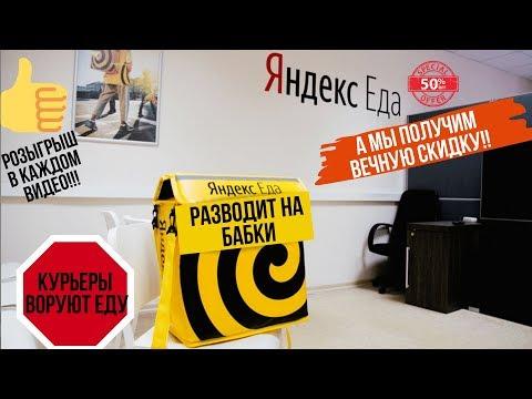 Яндекс.еда кидает на бабки, а курьеры воруют еду. А мы кинем Яндекс!