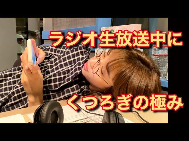 ラジオ史上最もスタジオでくつろぐ女