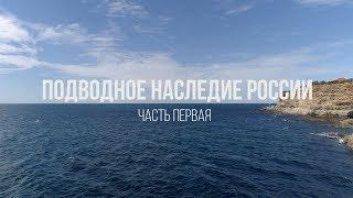 Документальный фильм «Подводное наследие России». Часть 1 - 4K