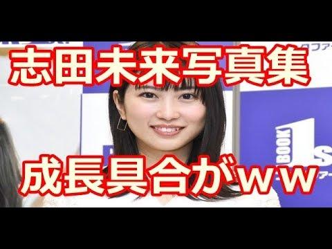 志田未来(25)が4年ぶり写真集発売 成長しすぎててワロタwww