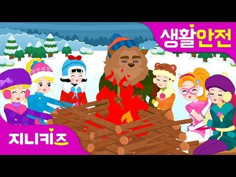 공주님 겨울 캠프 #3   눈 쌓인 날 천막 아래는 위험해!   생활 안전★지니키즈
