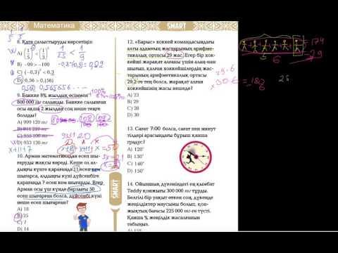 НИШ I ТУР: Математика №2 8-15 есептер