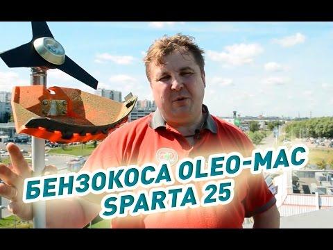 ЭТО SPARTA!!!  Триммер для любой травы Oleo-Mac SPARTA 25 + модификация бензокоса с диском