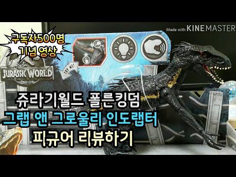 쥬라기월드 폴른킹덤 그랜 앱 그로울리 인도랩터 피규어 리뷰!!!!구독자 500명 기념
