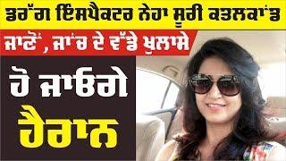 Drug Inspector Neha Suri ਕਤਲਕਾਂਡ ਦੇ ਰਾਜ ਤੋਂ SIT ਚੁੱਕੇਗੀ ਪਰਦਾ