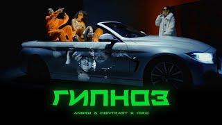 Andro, Qontrast, Hiro - Гипноз cмотреть видео онлайн бесплатно в высоком качестве - HDVIDEO