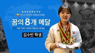 [한솔요리학원] 2016 미얀마 국제요리대회 '꿈의 8…