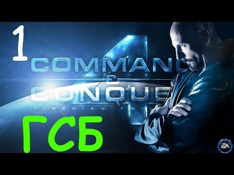 Прохождение Command & Conquer 4: Tiberian Twilight - 1 серия